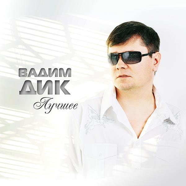 Вадим Дик - Лучшее